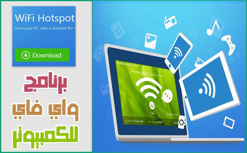 تحميل برنامج baidu wifi hotspot للكمبيوتر مجانا