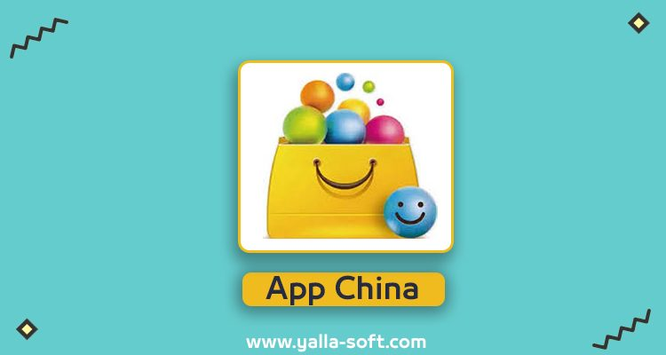 تحميل تطبيق المتجر الصيني App china معرب