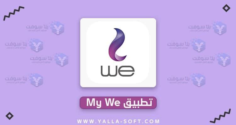 تحميل تطبيق We المصرية للاتصالات ماي وي My We