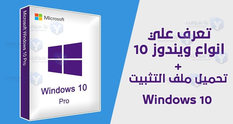 افضل نسخة ويندوز 10 اخر تحديث وملف التثبيت بصيغة ISO