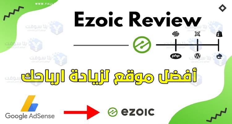 شرح موقع Ezoic افضل حل لزيادة ارباح جوجل ادسنس