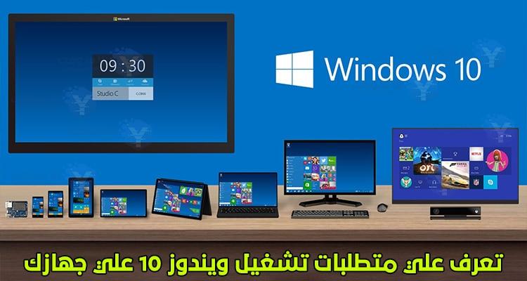 متطلبات تشغيل ويندوز 10 احدث اصدار للنواة 64-32 بت