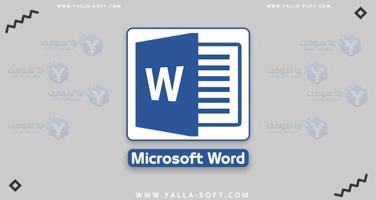 ميكروسوفت وورد برنامج تحرير النصوص والكتابة Microsoft Word