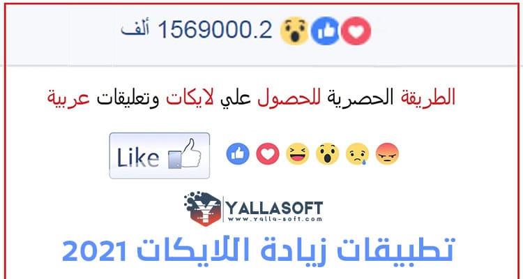 زيادة لايكات الفيس بوك 2021 بطريقة جنونية بعد التحديث