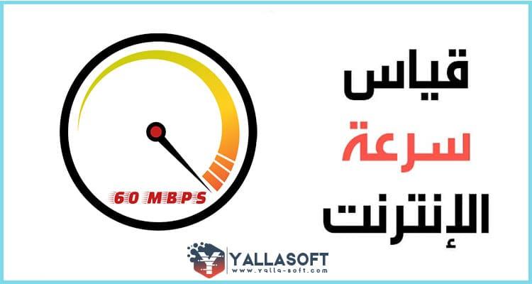 معرفة سرعة النت من الروتر Internet Speed