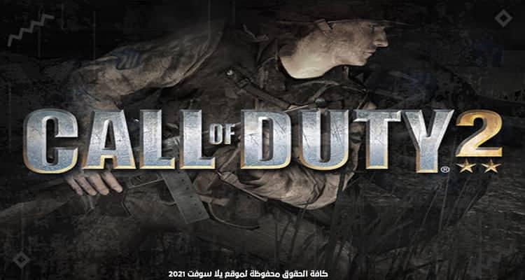 تحميل لعبة Call Of Duty 2 برابط مباشر لأجهزة الكمبيوتر