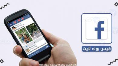 تحميل فيس بوك لايت للموبايل وكيفية تسجيل الدخول فيسبوك لايت